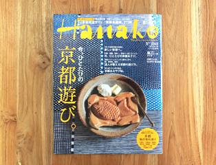 雑誌『Hanako』