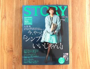 雑誌『STORY』