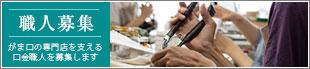 製造関連職採用