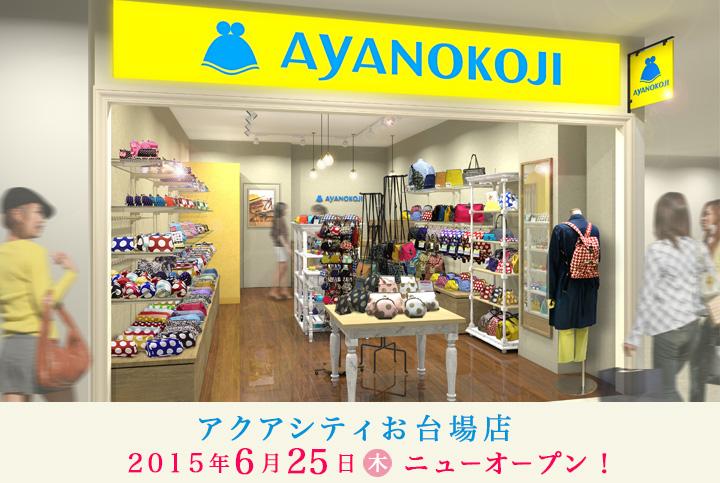 aquacity_odaiba_newopen