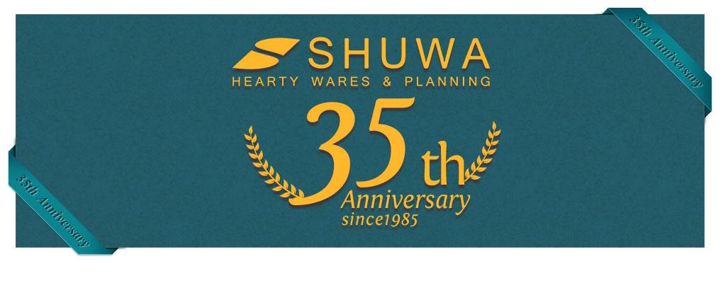 秀和株式会社30周年記念