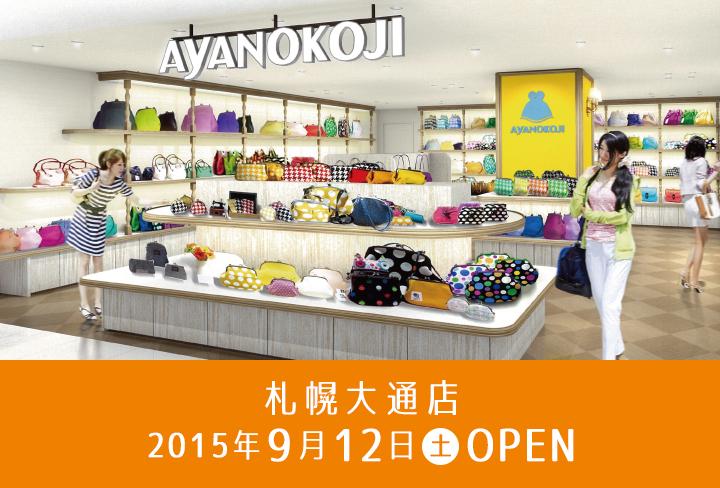 札幌店オープン