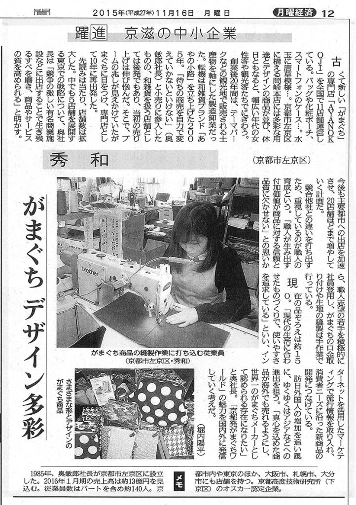 11月16日京都新聞