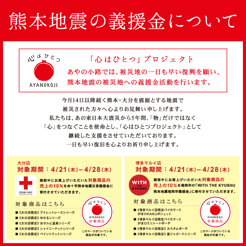 熊本地震_義捐金