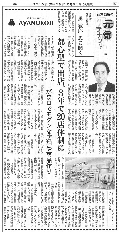 商業施設新聞「元気テナント」_掲載誌面_告知用