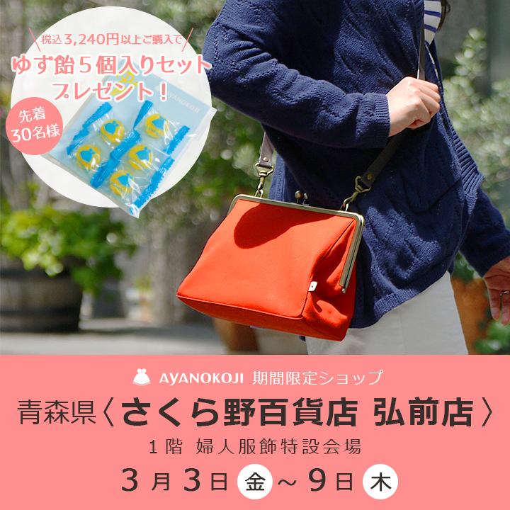 さくら野百貨店_2017